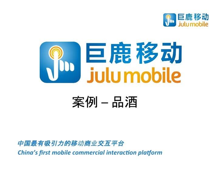 案例 – 品酒 中国最有吸引力的移动商业交互平台 China's first mobile commercial interac2on pla4orm