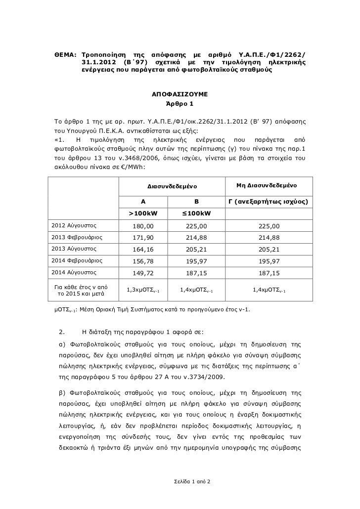 ΘΔΚΑ: Σποποποίηζη ηηρ απόθαζηρ με απιθμό Τ.Α.Π.Δ./Φ1/2262/       31.1.2012 (Β΄97) ζσεηικά με ηην ηιμολόγηζη ηλεκηπικήρ    ...