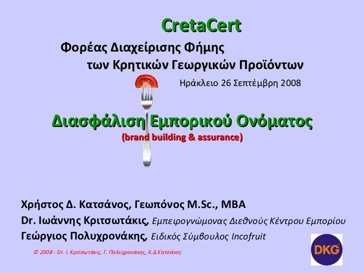 CretaCert            Φορέας Διαχείρισης Φήμης               των Κρητικών Γεωργικών Προϊόντων                              ...