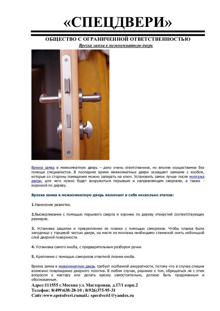 «СПЕЦДВЕРИ»       ОБЩЕСТВО С ОГРАНИЧЕННОЙ ОТВЕТСТВЕННОСТЬЮ                         Врезка замка в межкомнатную дверьВрезка...
