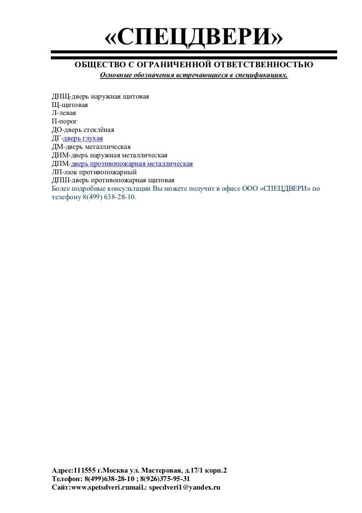 «СПЕЦДВЕРИ»      ОБЩЕСТВО С ОГРАНИЧЕННОЙ ОТВЕТСТВЕННОСТЬЮ              Основные обозначения встречающиеся в спецификациях....
