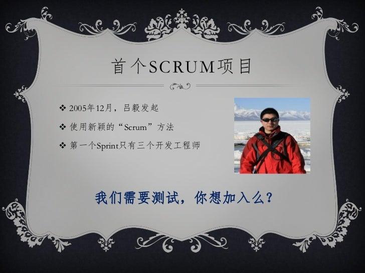 """首个SCRUM项目 2005年12月,吕毅发起 使用新颖的""""Scrum""""方法 第一个Sprint只有三个开发工程师     我们需要测试,你想加入么?"""