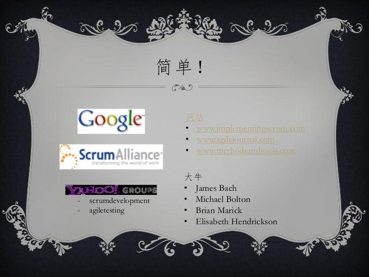简单!                        网站                        • www.implementingscrum.com                        • www.agilejournal...