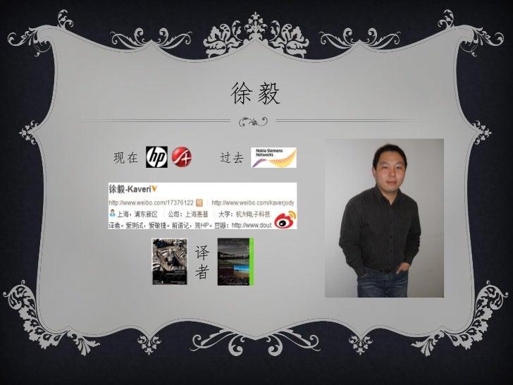 徐毅现在       过去     译     者