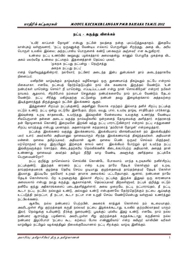 essay about internet in tamil