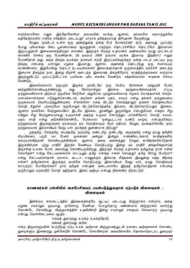 tamil essay upsr Btamil karangan (padakkatturai) - download as powerpoint presentation ( ppt / pptx), pdf file (pdf), text file (txt) or view presentation slides online.
