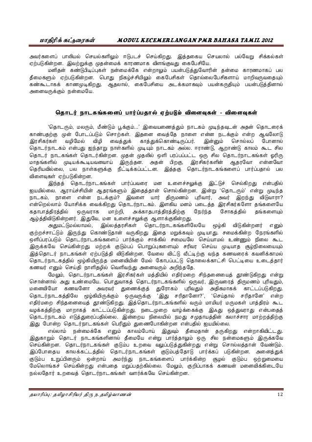 bahasa tamil karangan Terjemahan untuk 'nyepi' dalam kamus bahasa inggris gratis dan banyak terjemahan bahasa inggris lainnya.