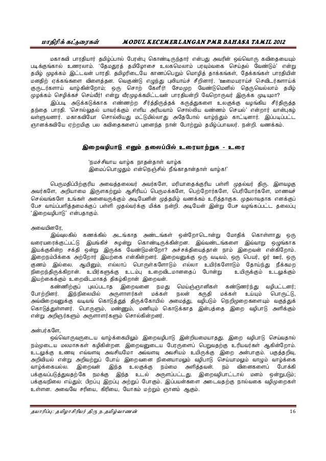 Tamil Mozhiyin Sirappu Essay Writer