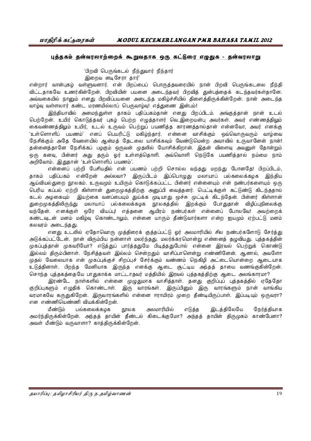 tamil essay forest Champion (1936) recognized 13 major types of forest in india champion and   these forests are found in eastern part of tamil nadu, in east and west coasts.