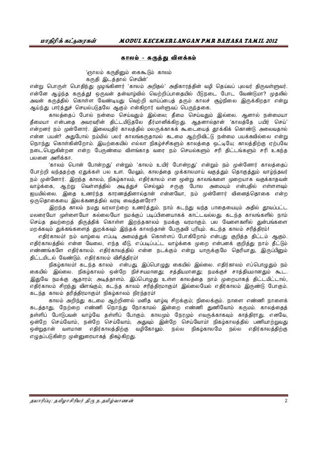 peacock essay in tamil Yes this was essay on peacock in sanskrit in my history books and when i had my 10th class boards the history exam had a essay type tamil, sinhala, botany.