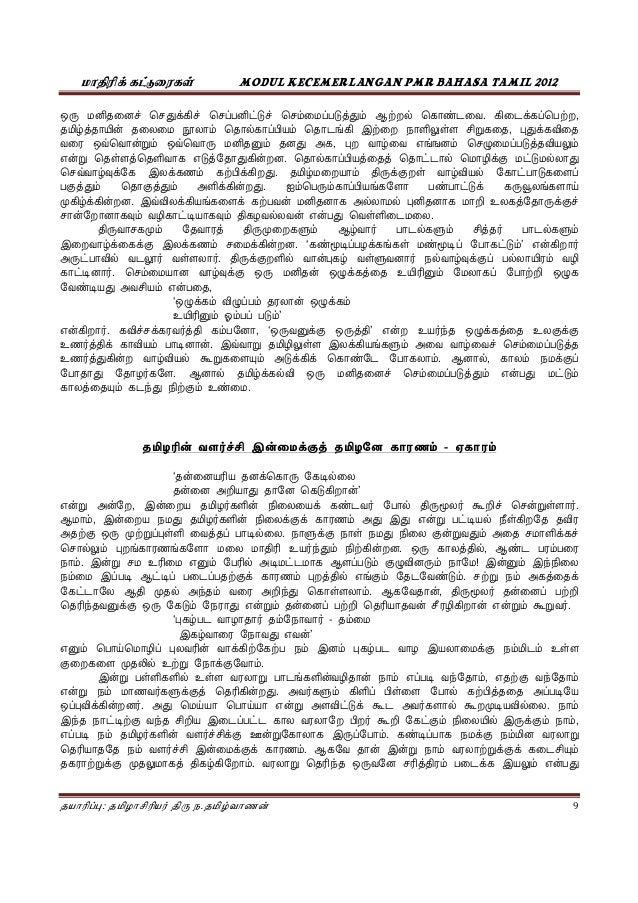 Kamus Bahasa Tamil-Bahasa Melayu-Bahasa Inggeris