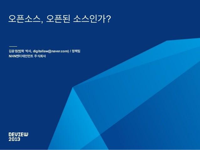 오픈소스, 오픈된 소스인가?  김윤명(법학 박사, digitallaw@naver.com) / 정책팀 NHN엔터테인먼트 주식회사