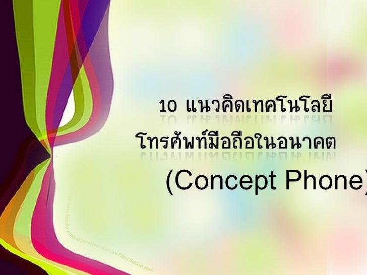 ( Concept Phone)