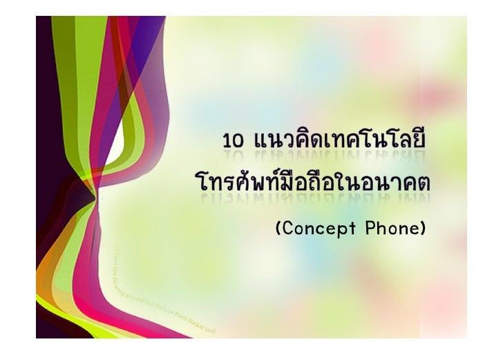 (Concept Phone)