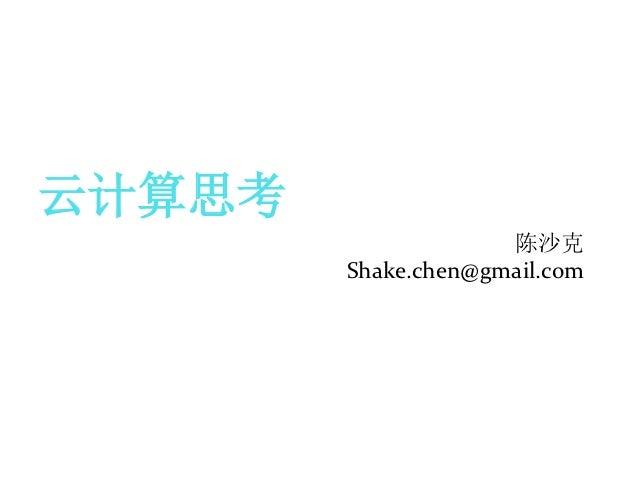 云计算思考                     陈沙克        Shake.chen@gmail.com