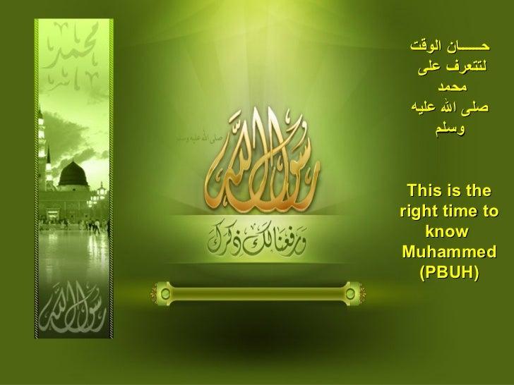 حــــــان الوقت  لتتعرف على     محمد صلى ال عليه     وسلم This is theright time to    knowMuhammed...