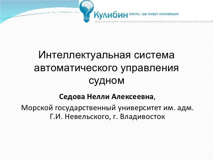 Интеллектуальная система автоматического управления судном Седова Нелли Алексеевна , Морской государственный университет и...