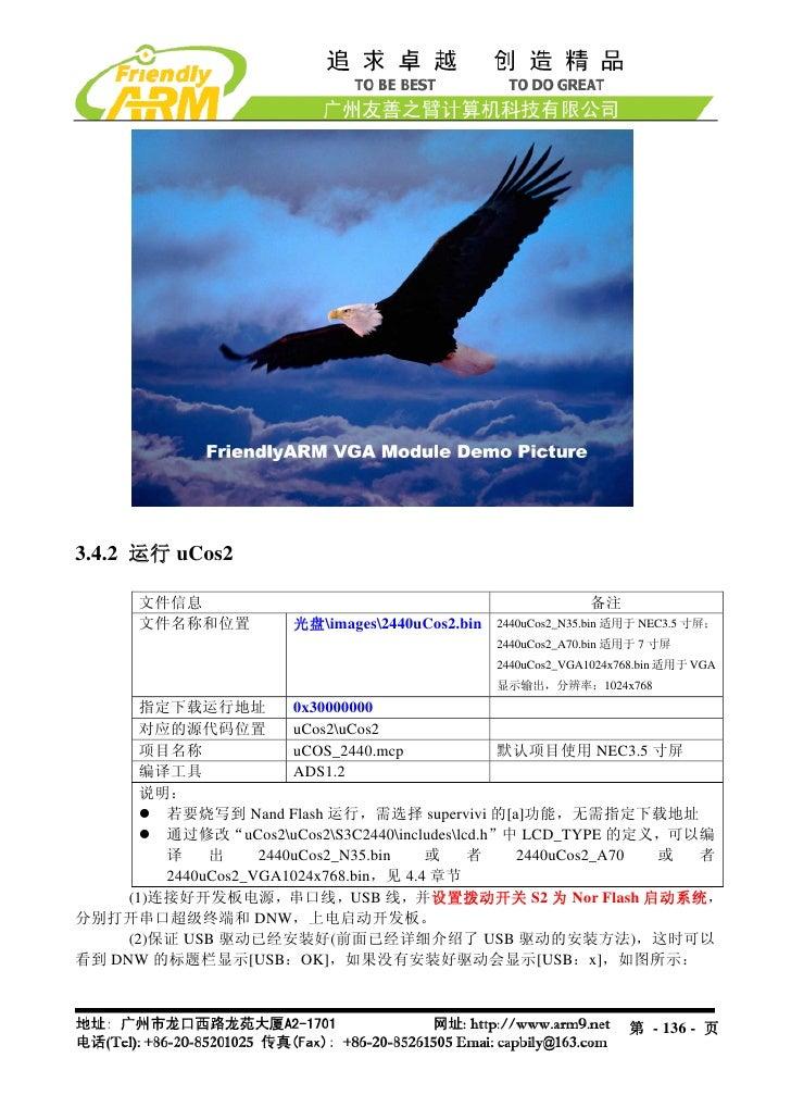 3.4.2 运行 uCos2        文件信息                                                    备注       文件名称和位置         光盘images2440uCos2.b...