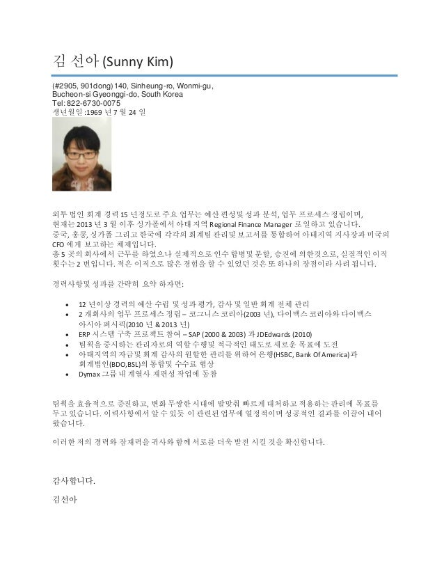 cover letter  u0026 resume english  u0026 korean  uae40 uc120 uc544