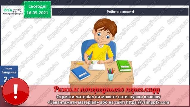 1 клас. НУШ. Я досліджую світ. Грущинська. Урок 138-139