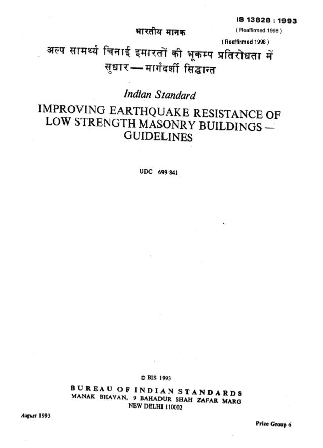 IS 1382S : 19S3WwibT Jnm (Reaffirmed 1998)huikm ShmdardIMPROVING EARTHQUAKE RESISTANCE OFLOW STRENGTH MASONRY INJILDXNGS—G...