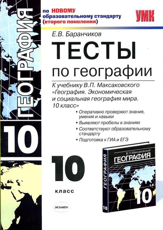 Тесты по географии класс К учебнику Максаковского В П Баранчи