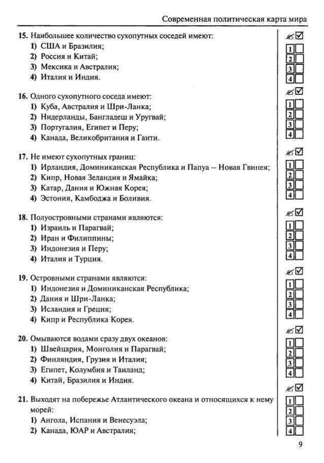 Тест по географии 10 класс тема население мира