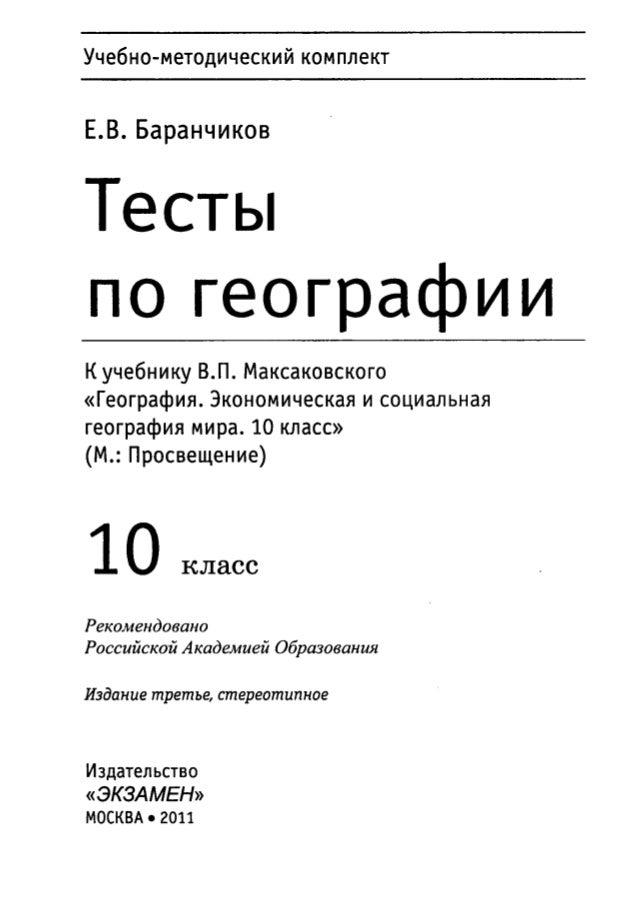 Тесты по географии 11 класс максаковский