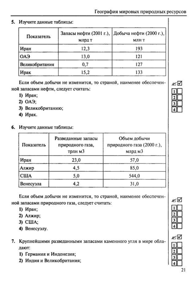 Таблица по географии 10 класс ресурсы