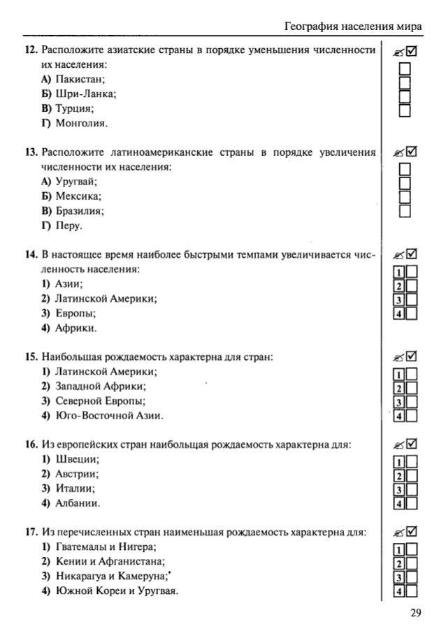 Тесты по географии 11 класс европа с ответами
