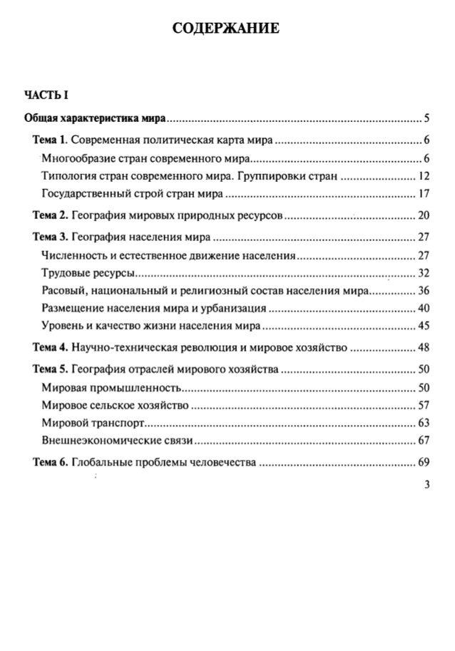 Тесты и ответы география мировых природных ресурсов 10класс максаковский