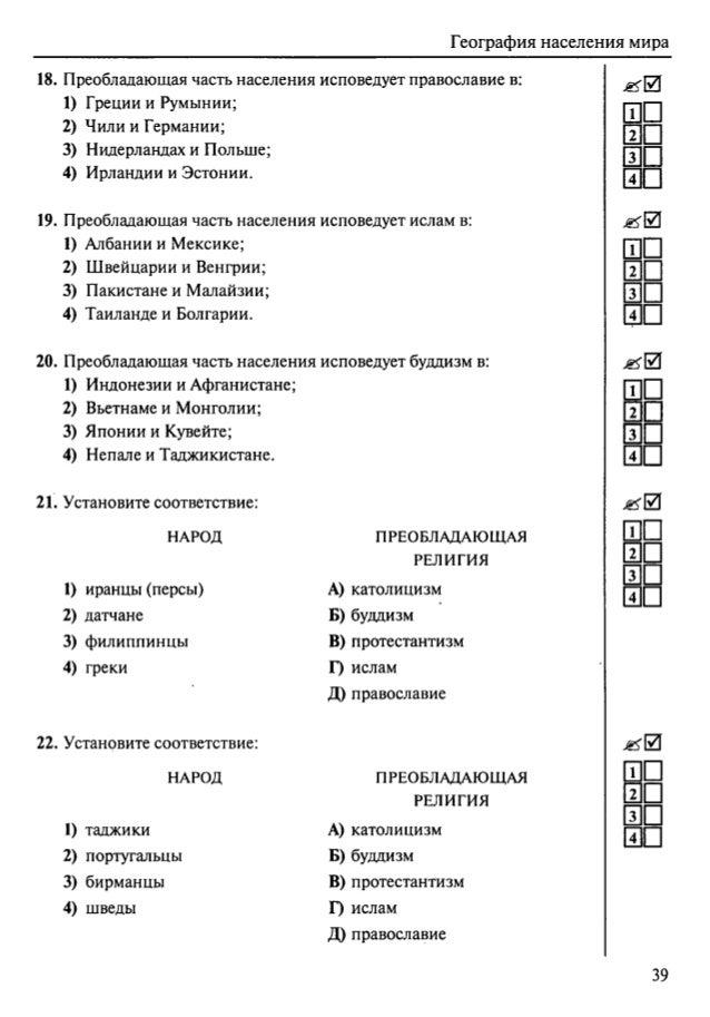 Ответы на тест 10класс по географии населения мира