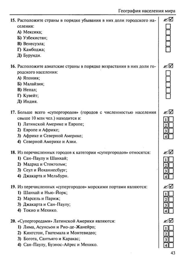 Тесты по географии 10 класс с ответами на тему население