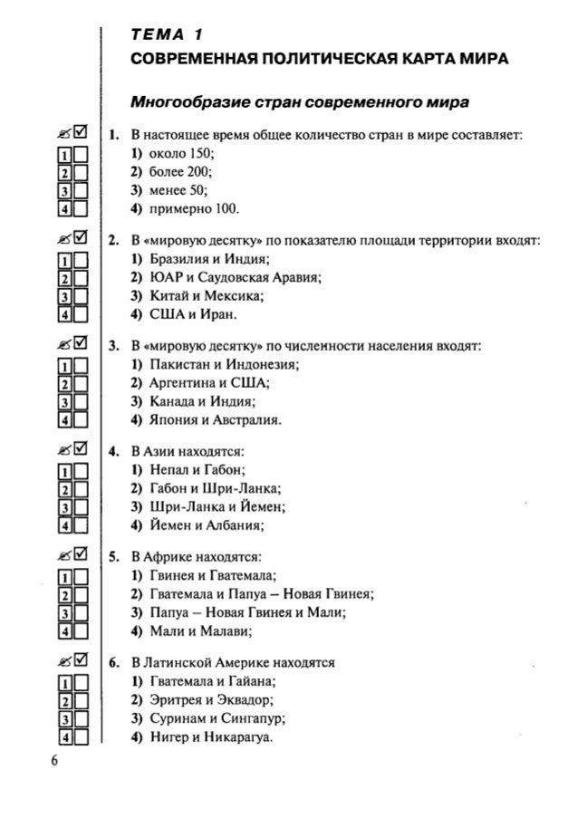 Тест по георафии 10 класс по учебнику максаковского