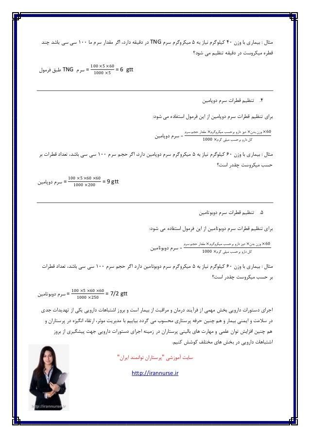 فرمول تنظیم قطرات انواع سرم ها و داروها  Slide 2