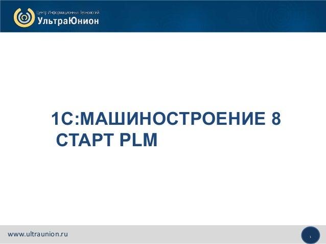 1www.ultraunion.ru1С:МАШИНОСТРОЕНИЕ 8СТАРТ PLM