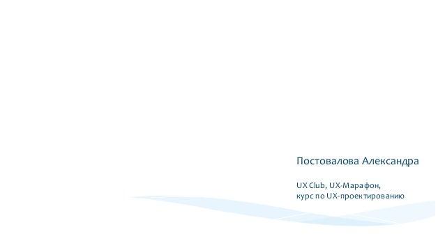 Ценность профстандарта и сертификации для специалистов UI/UX отрасли Постовалова Александра UX Club, UX-Марафон, курс по U...