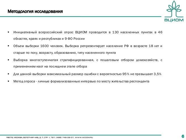 66 Методология исследования  Инициативный всероссийский опрос ВЦИОМ проводится в 130 населенных пунктах в 46 областях, кр...