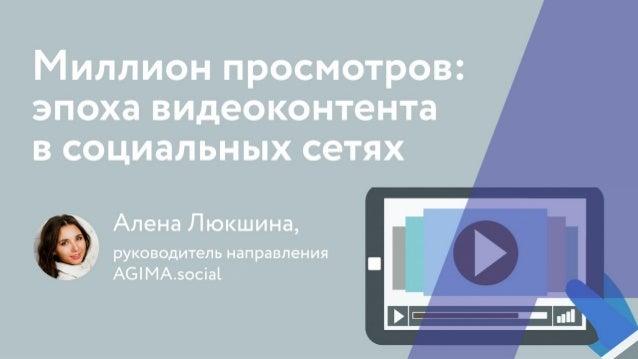 РИФ 2016, Миллион просмотров: эра видеоконтента в социальных сетях.