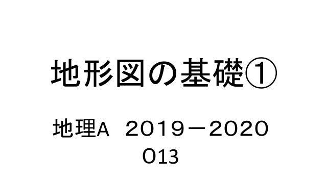 地形図の基礎① 地理A 2019-2020 013