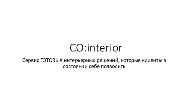 CO:interior Сервис ГОТОВЫХ интерьерных решений, которые клиенты в состоянии себе позволить