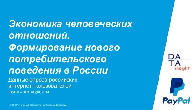 © 2014 PayPal Inc. All rights reserved. Confidential and proprietary. Экономика человеческих отношений. Формирование новог...