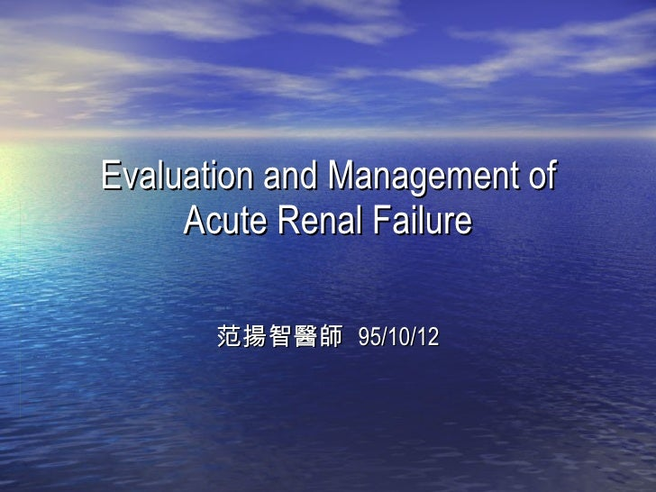 Evaluation and Management of Acute Renal Failure 范揚智醫師  95/10/12