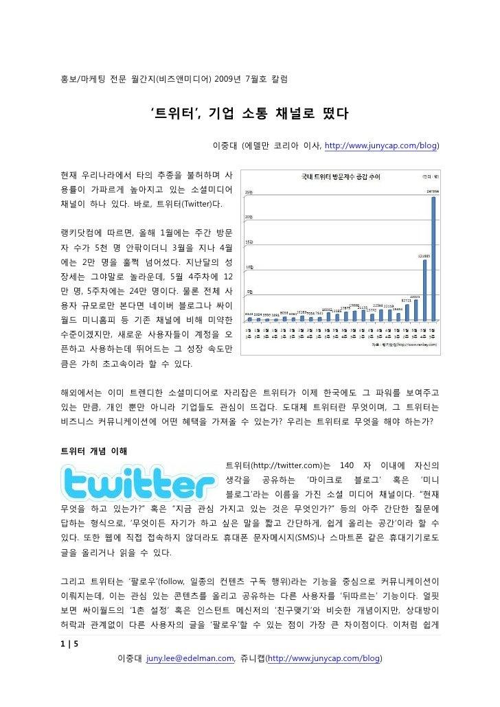 홍보/마케팅 젂문 월갂지(비즈앤미디어) 2009년 7월호 칼럼                     '트위터', 기업 소통 채널로 떴다                                이중대 (에델만 코리아 이사,...