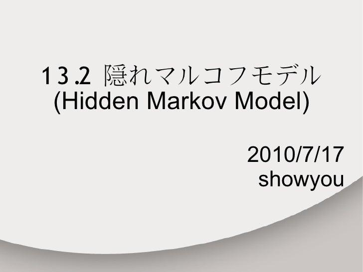 マルコフ モデル 隠れ