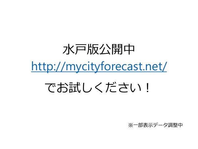 水戸版公開中 http://mycityforecast.net/ でお試しください! ※一部表示データ調整中