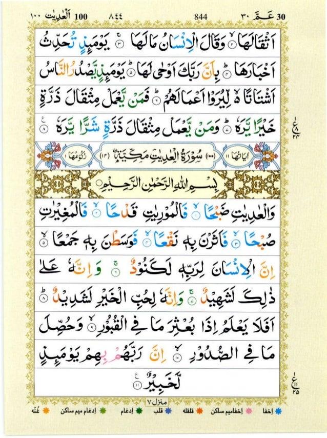 Quran with Tajwid Surah 100 ﴾القرآن سورۃ العاديات﴿ Al-'Adiyat 🙪 PDF
