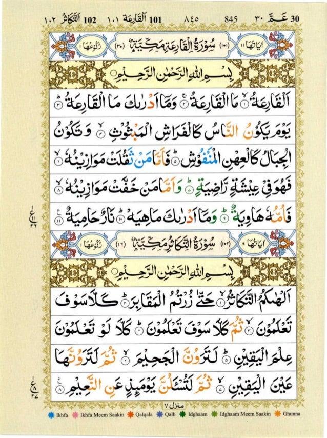 Quran with Tajwid Surah 101 ﴾القرآن سورۃ القارعة﴿ Al-Qari'a 🙪 PDF
