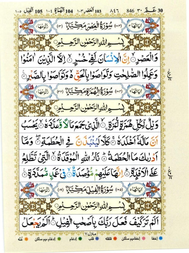 Quran with Tajwid Surah 103 ﴾القرآن سورۃ العصر﴿ Al-'Asr 🙪 PDF