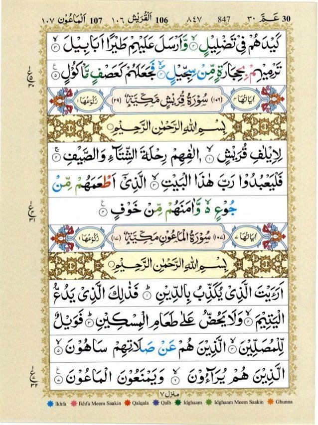 Quran with Tajwid Surah 106 ﴾القرآن سورۃ قريش﴿ Quraysh 🙪 PDF